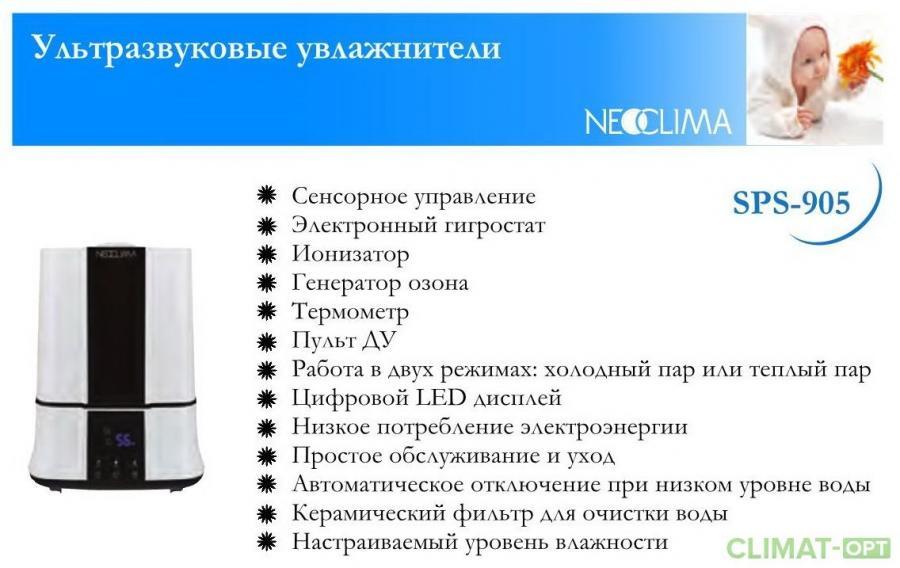 Ультразвуковой увлажнитель Neoclima SPS-905