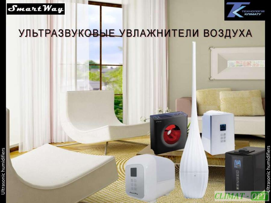 Ультразвуковые Увлажнители SmartWay SW-HU8201