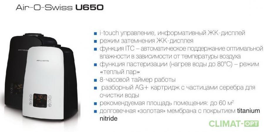 Ультра звуковые увлажнители BONECO U650 (КОРЕЯ)