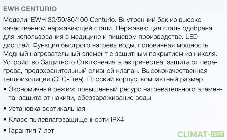 Водонагреватель Electrolux EWH Centurio