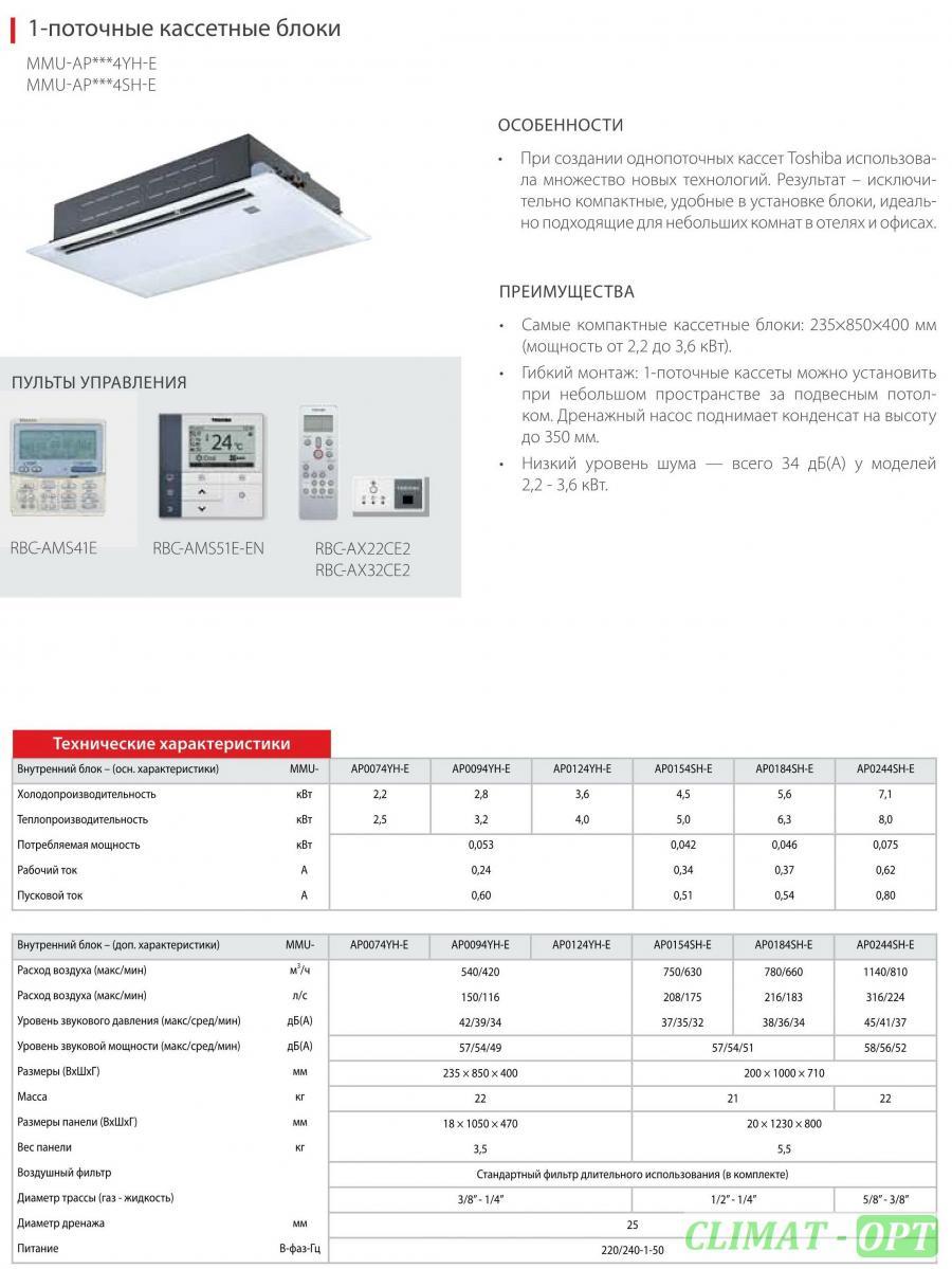 Cистема с двухсторонней раздачей воздуха Toshiba VRF MMU-AP 4YH-E