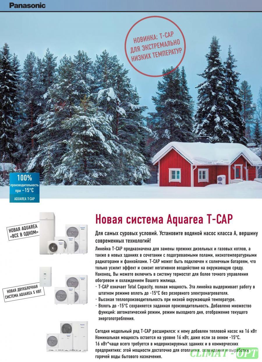Тепловой насос Panasonic Aquarea T-CAP. bi-block c гидромодулем.