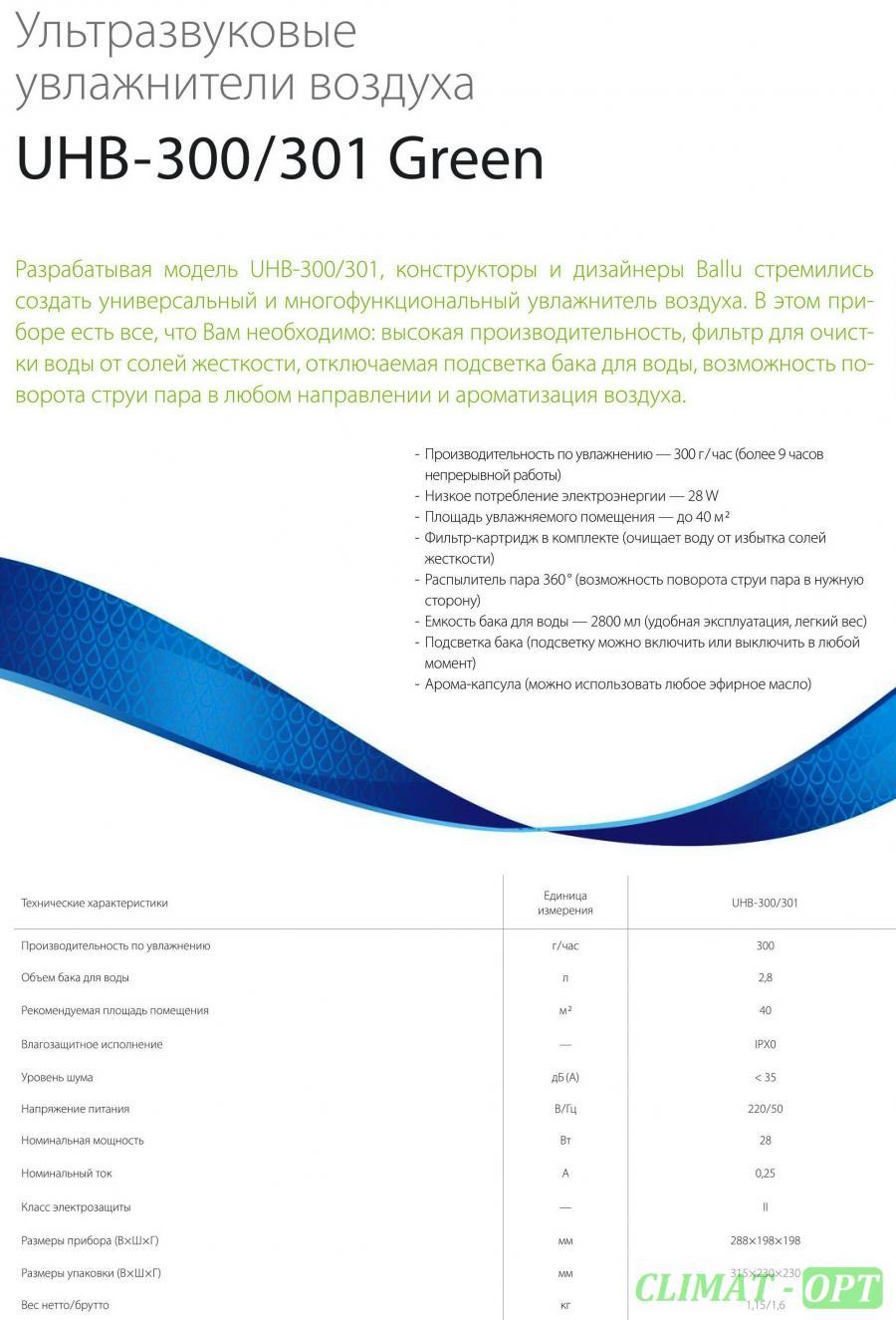 Ультразвуковые увлажнители Ballu UHB-301 green/зеленый