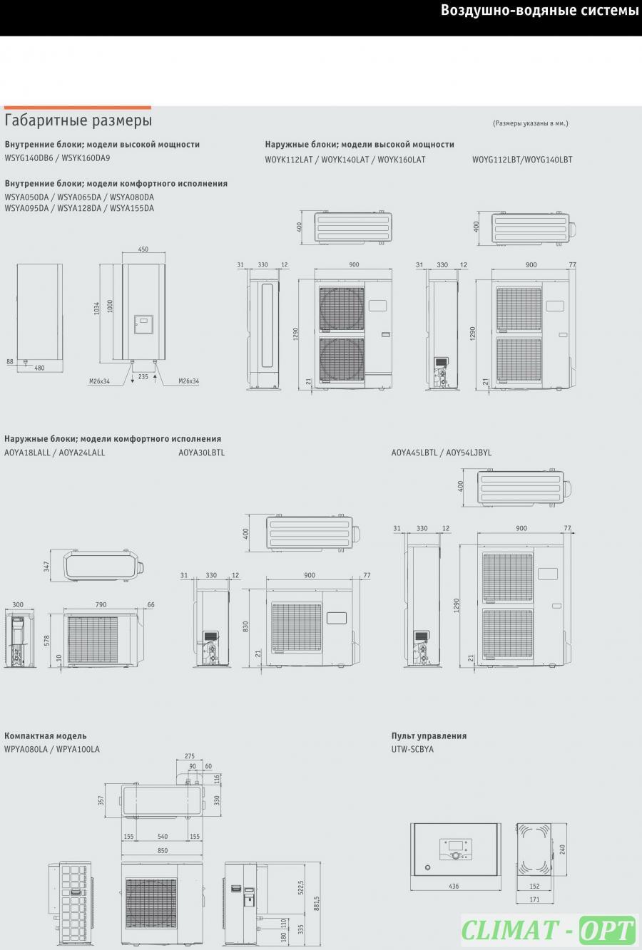 Тепловые насосы без встроенного бойлера Fujitsu WaterStage Compact