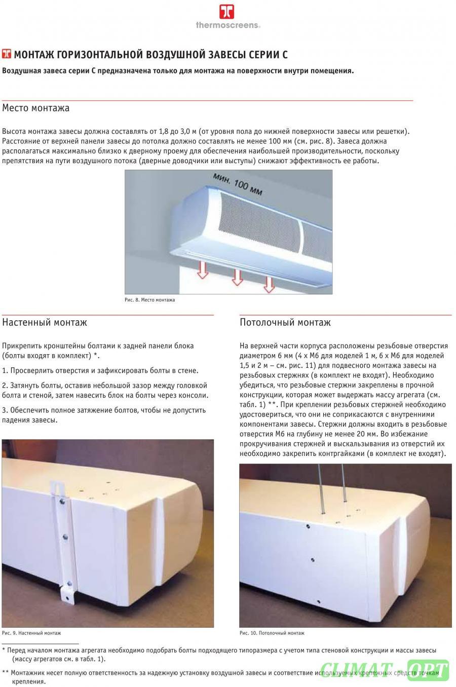 Тепловая завеса Thermoscreens Cерия E NT с электроподогревом (монтажная высота максимум 3.0 м)