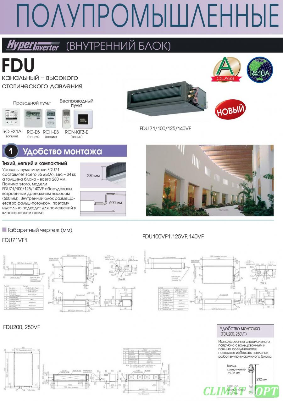Кондиционер канального типа Mitsubishi Heavy Industries FDUM_ZMXVF Inverter