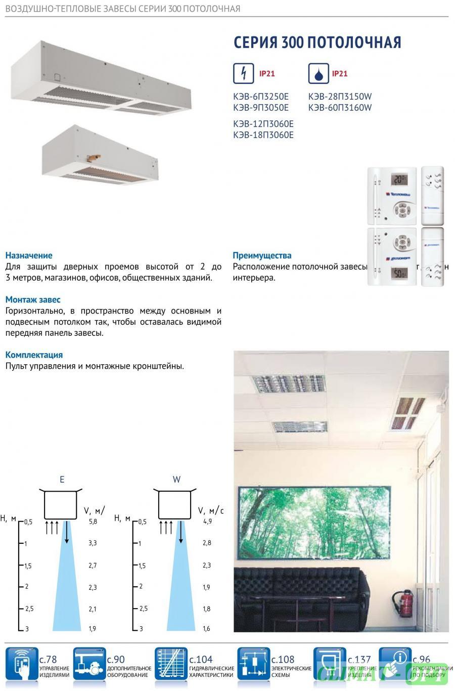 Тепловая завеса серии 300 потолочного типа высота до 3-х метров