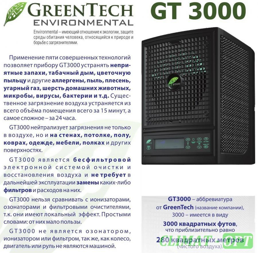 Система очистки воздуха GreenTech GT 3000