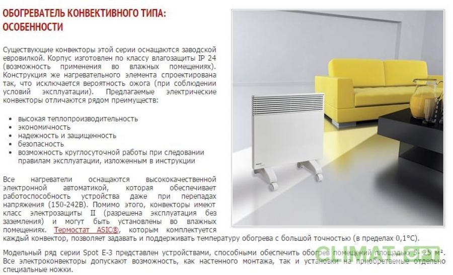 Электрические конвекторы Noirot Spot E-3