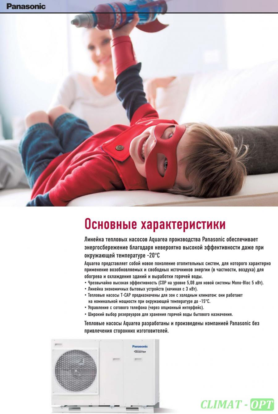 Тепловой насос Panasonic Aquarea T-CAP. bi-block с одним гидромодулем