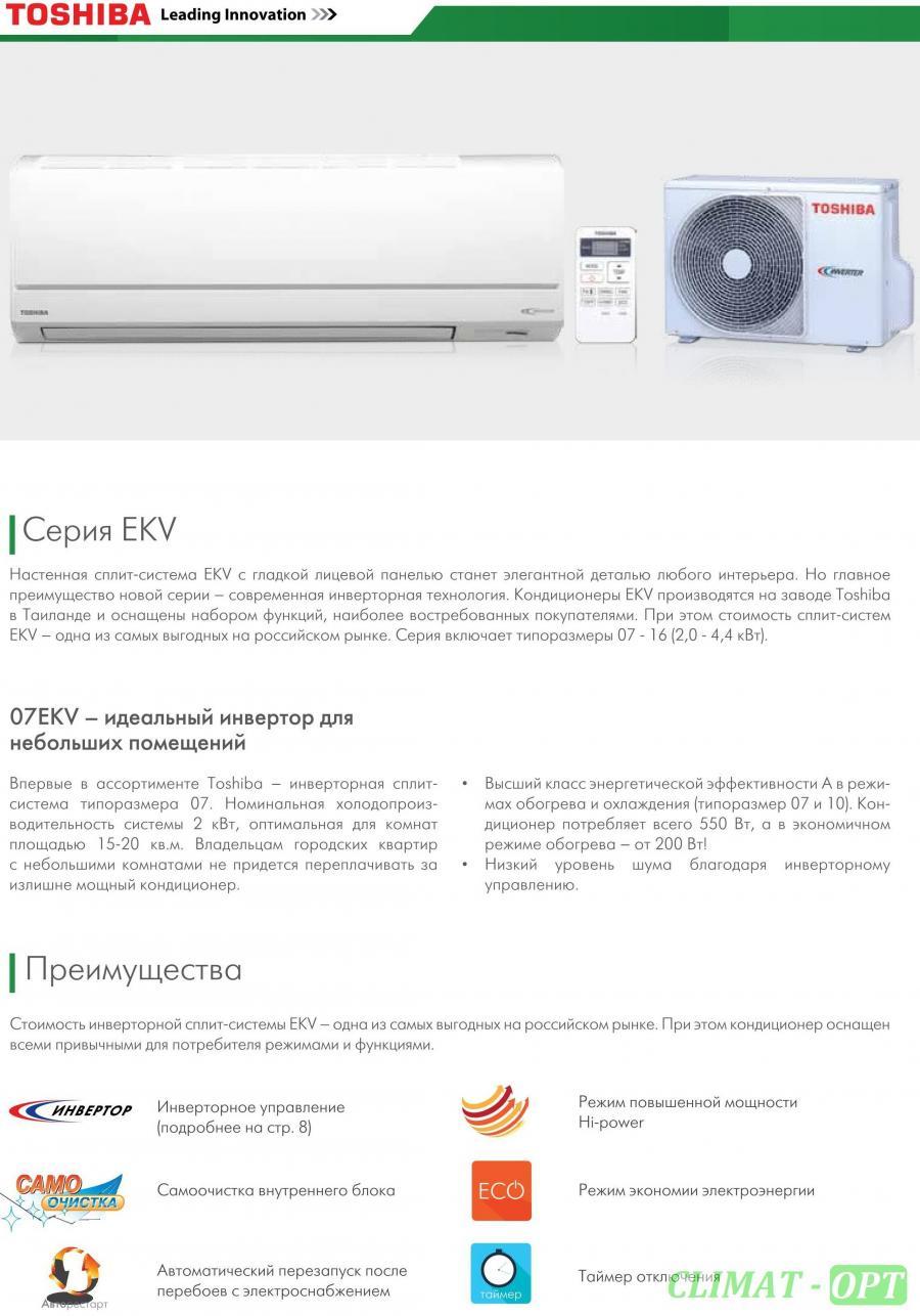 Toshiba EKV Inverter (Звоните, Скидки!)