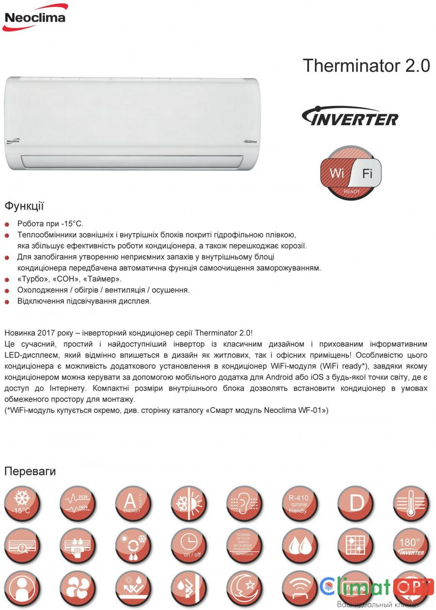 Neoclima Therminator Inverter New (Обогрев при -15С) Звоните!!!Скидки!!!