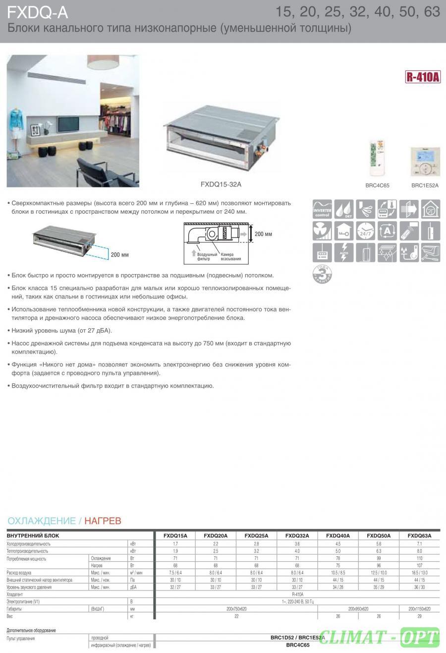 Низконапорный блок канального типа Daikin FXDQ - A
