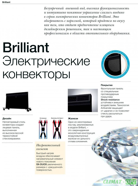 Электрические конвекторы Electrolux Brilliant