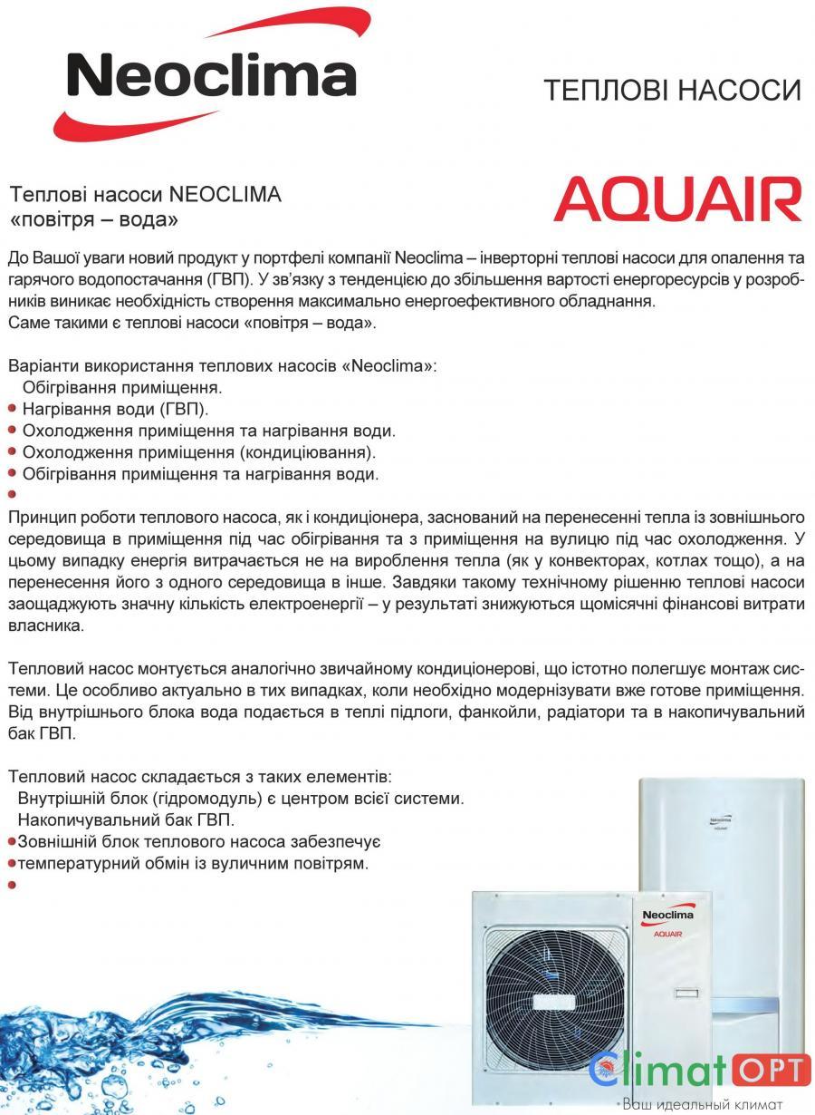 Тепловые насосы Neoclima HP_AH1