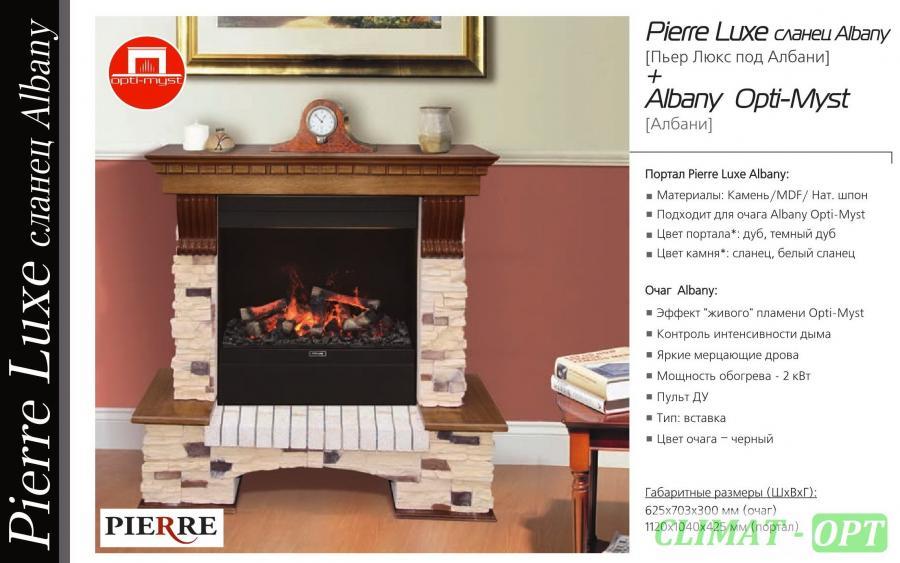 Каминокомплекты Dimplex Pierre Luxe сланец (Albany)