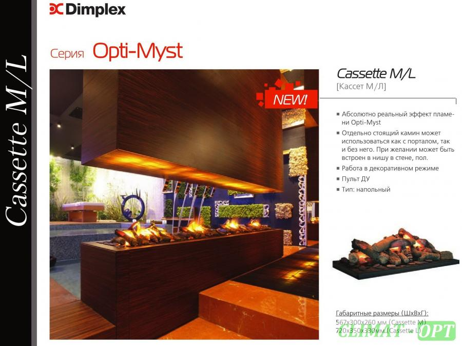 Электрокамин Dimplex Opti-myst Cassette L