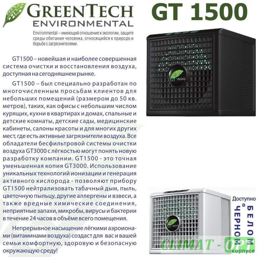 Система очистки воздуха GreenTech GT1500 (white)