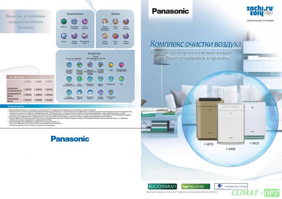Увлажняющий воздухоочиститель Panasonic F-VXF70