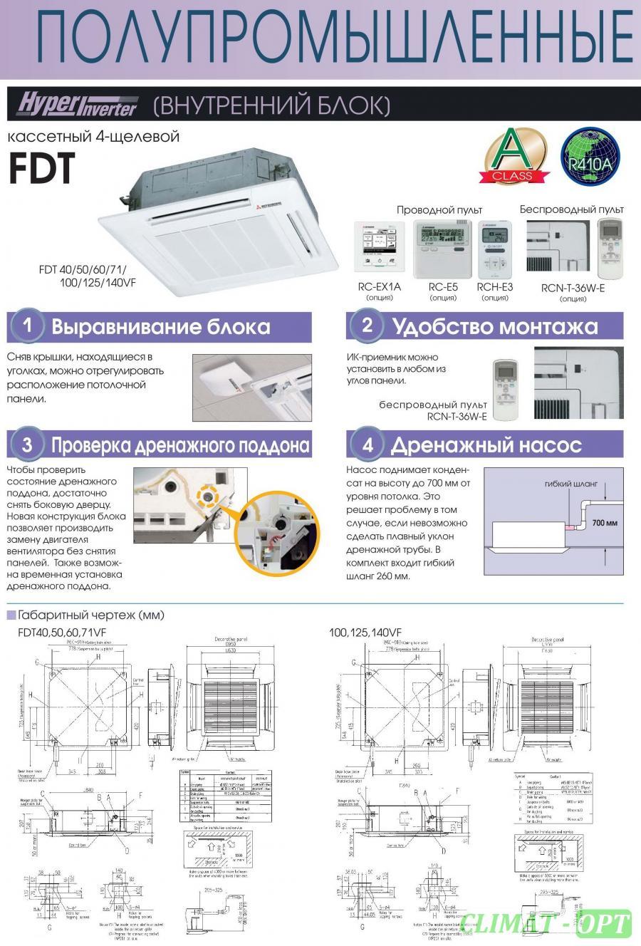 Кондиционер кассетного типа Mitsubishi Heavy Industries FDT_ZJXVF Inverter