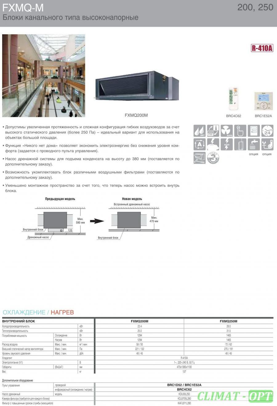 Высоконапорный блок канального типа Daikin VRV FXMQ - MA