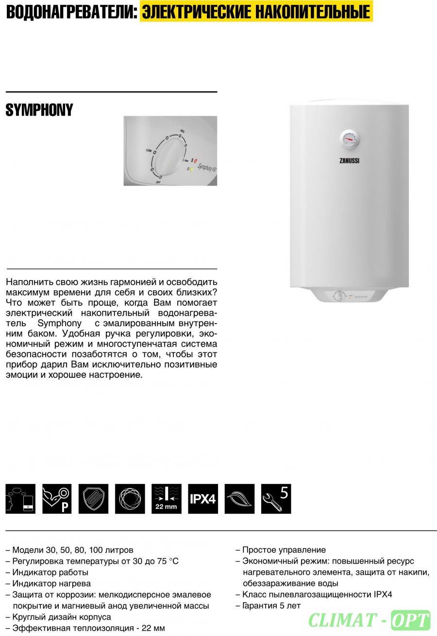 Электрические водонагреватели ZANUSSI SYMPHONY
