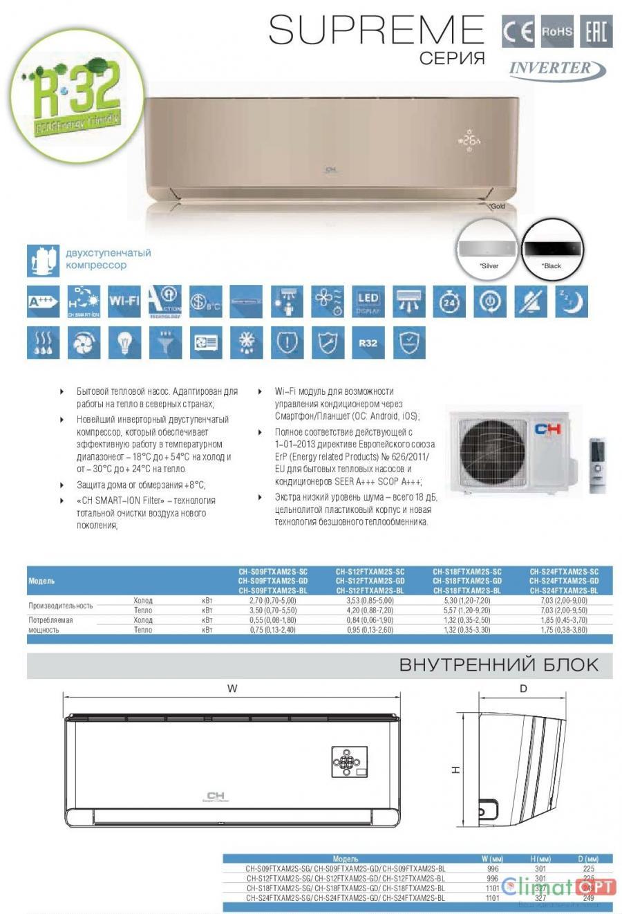 Cooper&Hunter Supreme Inverter New (Обогрев до -30C)  + Сертификат на 1200грн в подарок!