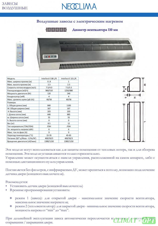 Тепловая завеса Neoclima INTELLECT E L/R (электрический нагрев)