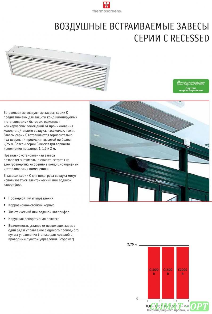Тепловая завеса серия C W R с водяным подогревом монтажная высота максимум 2.75m