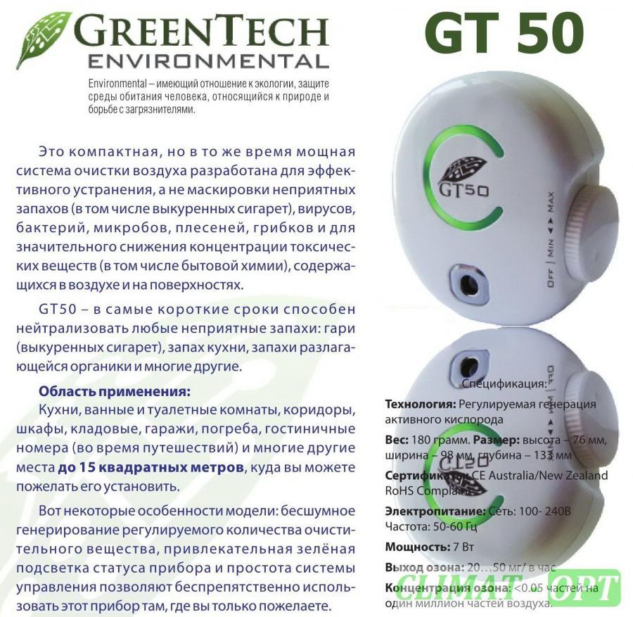 Система очистки воздуха GreenTech GT 50