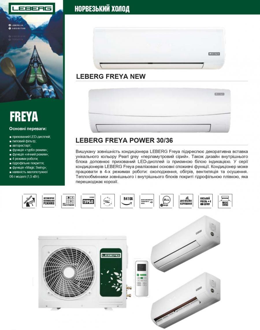 Leberg Freya New (Звоните!!!Скидки!!!)