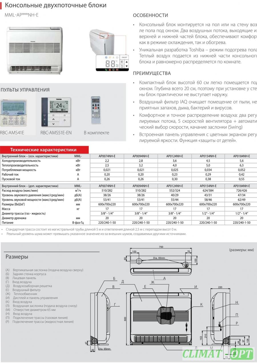 Toshiba VRF Внутренние блоки Напольного типа Двухпотолочные MML-AP 4NH-E