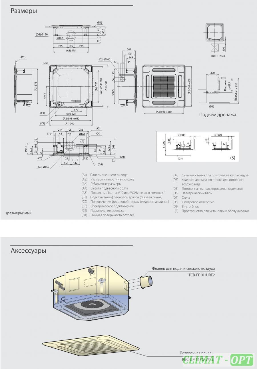 VRF система кассетного типа с четырехсторонней раздачей воздуха Toshiba MMU-AP 4MH-E