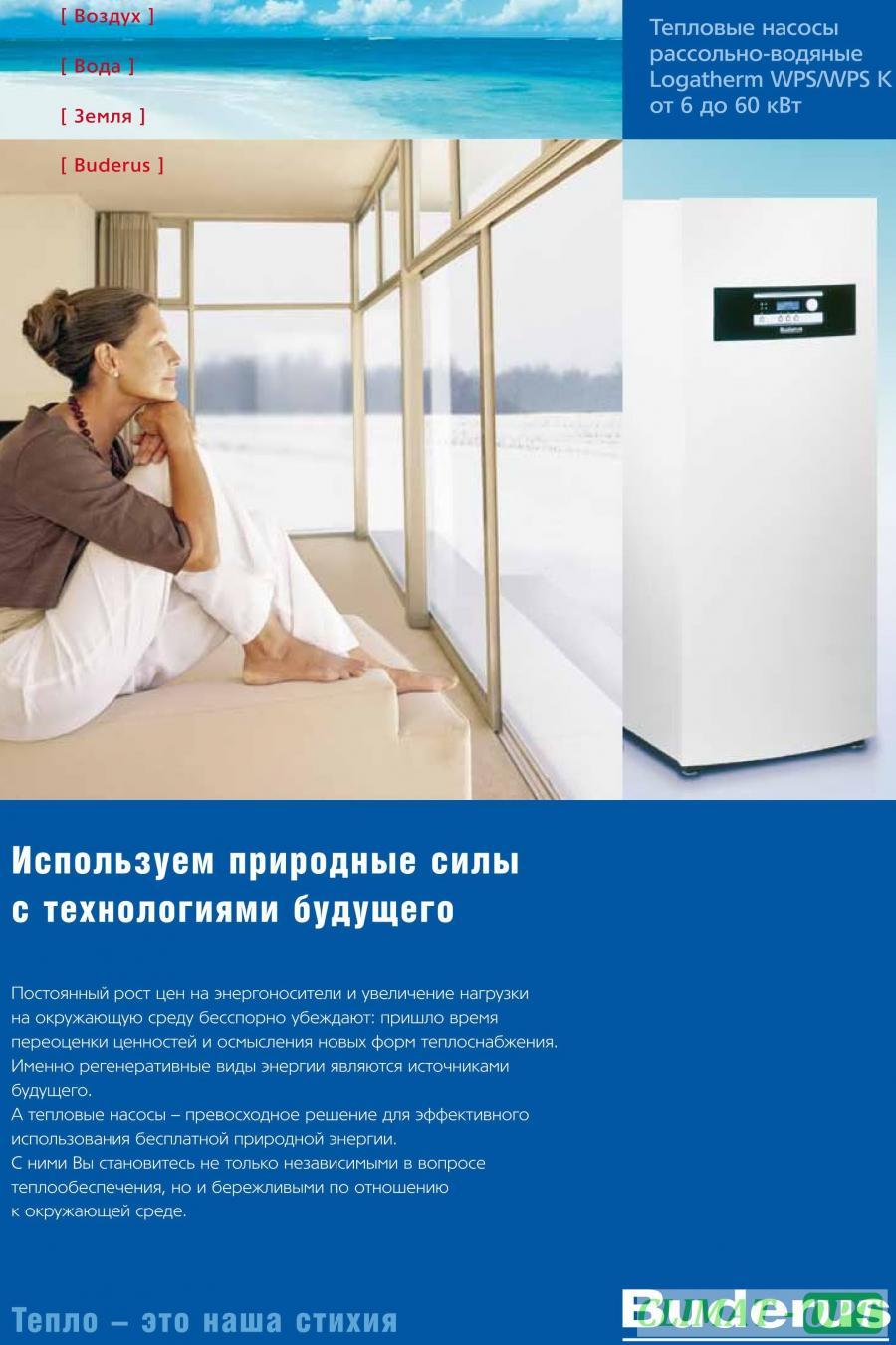 Рассольно-водяной тепловой насос Buderus Logatherm WPS