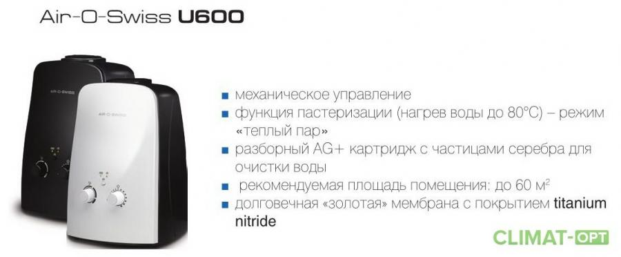 Ультра звуковые увлажнители BONECO U600 (КОРЕЯ)