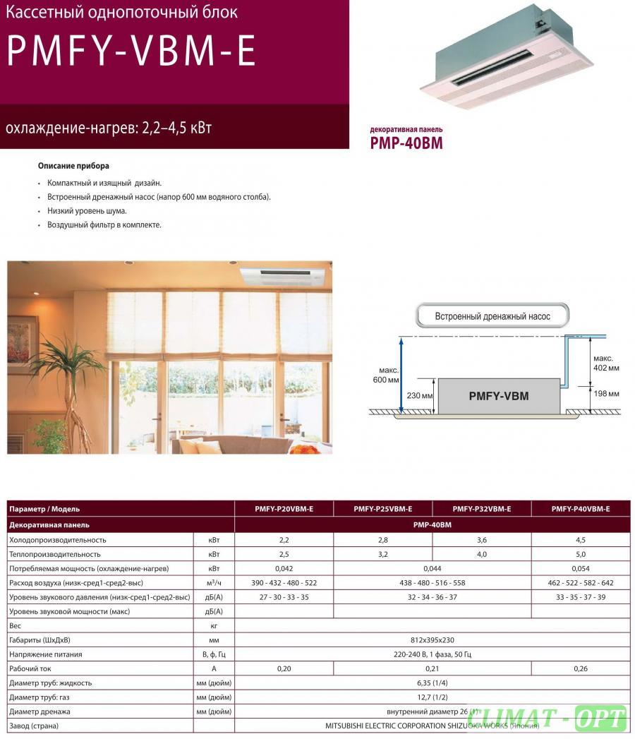 Мультизональная VRF-система с однопоточным блоком кассетного типа Mitsubishi Electric CITY MULTI PMFY-P VBM-E