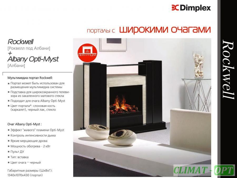 Каминокомплекты Dimplex Rockwell