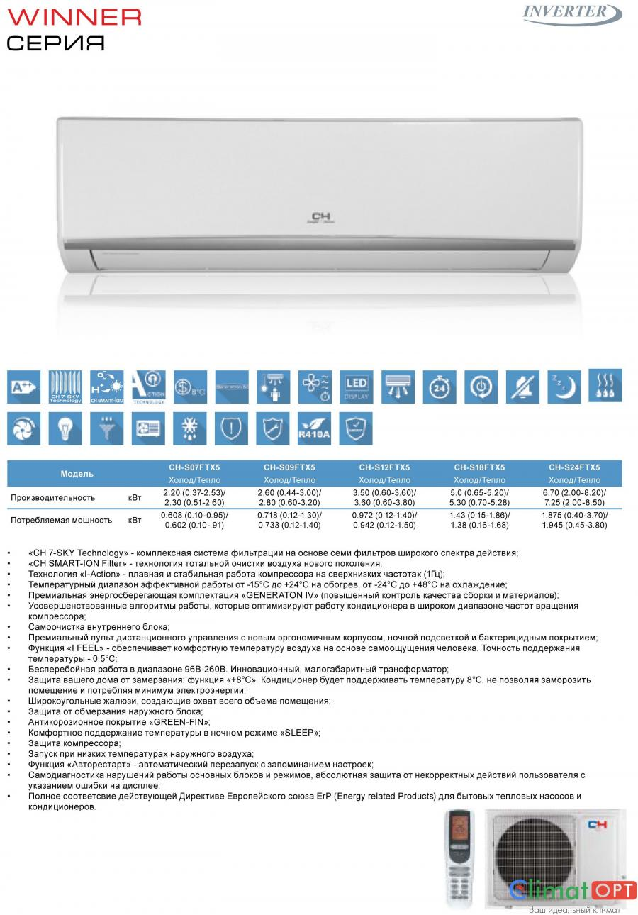 Cooper&Hunter WINNER INVERTER NEW (обогрев до -15С. Акция на установку)
