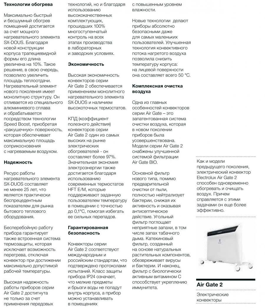 Электрические конвекторы Electrolux AIR GATE 2 ECH/AG2-MF