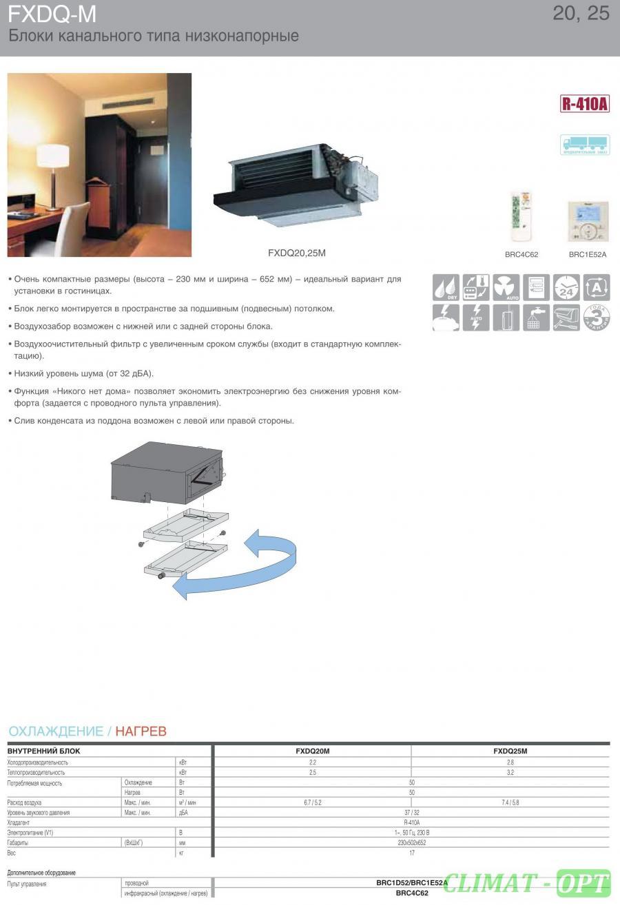 Низконапорный блок канального типа Daikin VRV FXDQ - M9