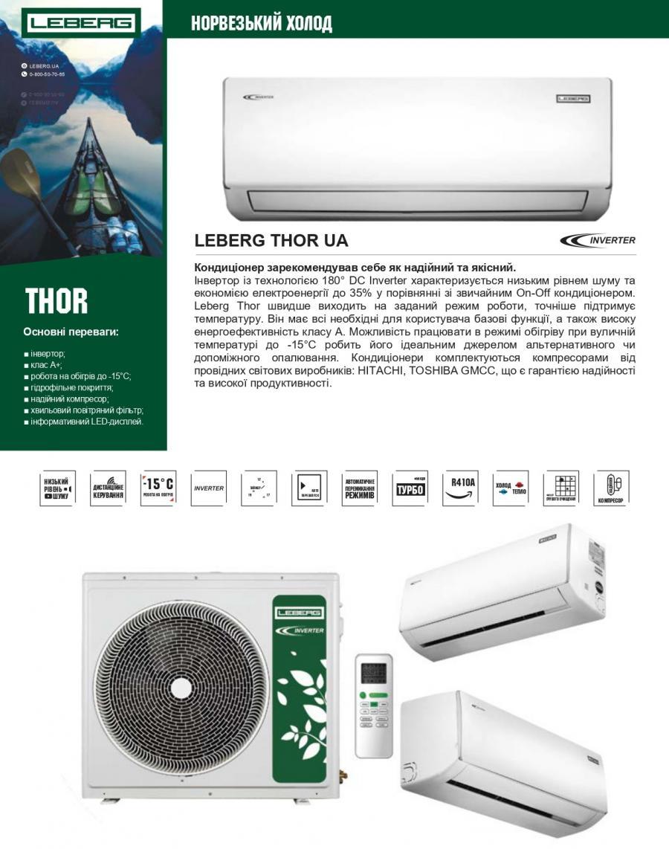 Leberg Thor Inverter New