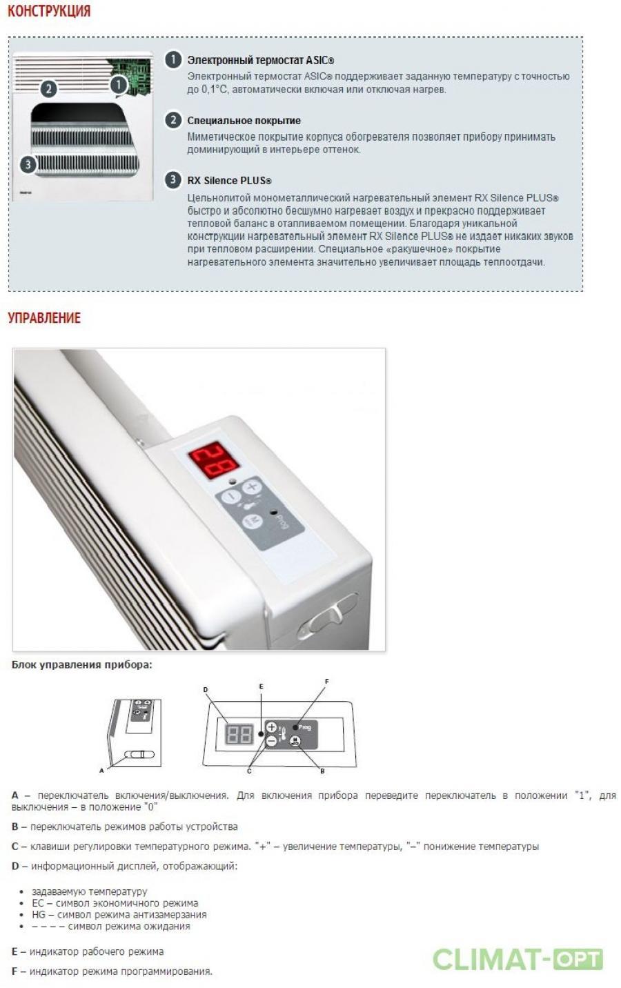 Электрические конвекторы Noirot Spot E-PRO