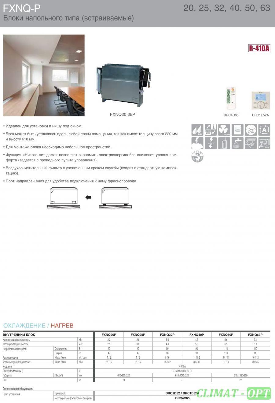 Мультизональная система напольного типа (скрытый монтаж) Daikin VRV FXNQ - P