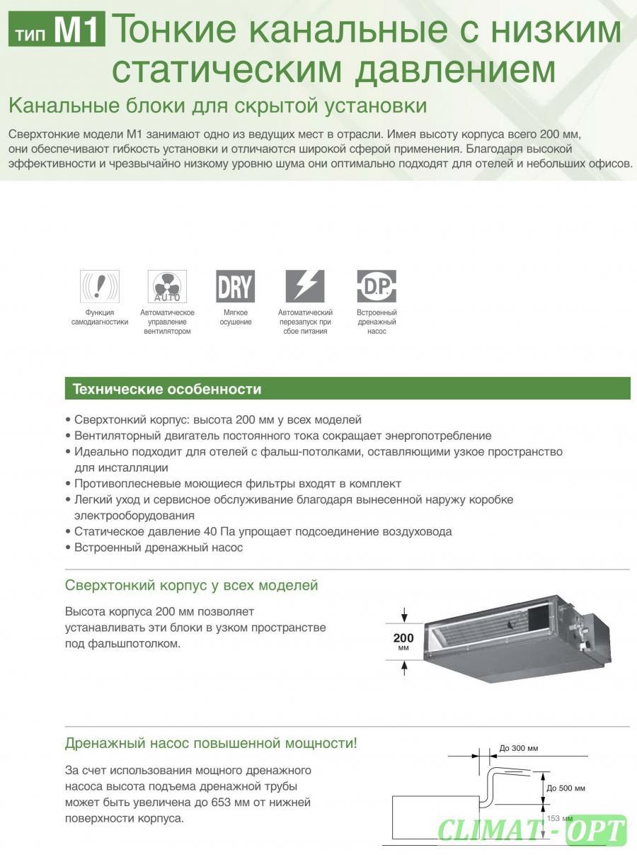Внутренние блоки канального типа Panasonic M1