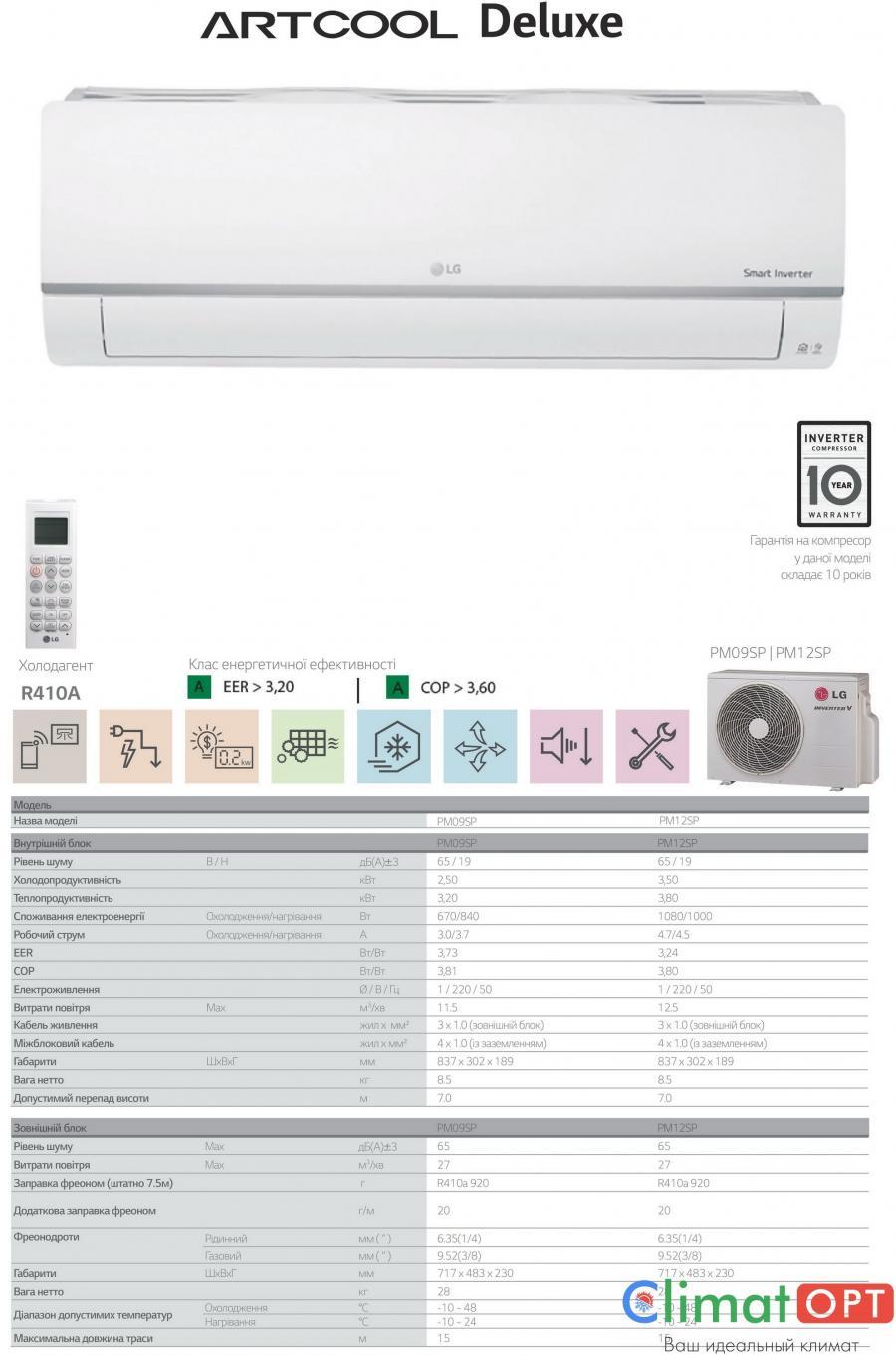 LG Deluxe Inverter New (Обогрев при -10С) Звоните!!!Скидки!!!