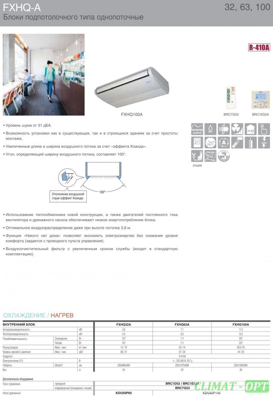 Внутренний однопоточный блок подпотолочного типа Daikin VRV FXHQ - A