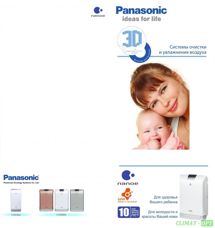 Ситема очистки и увлажнения воздуха Panasonic F-VXD
