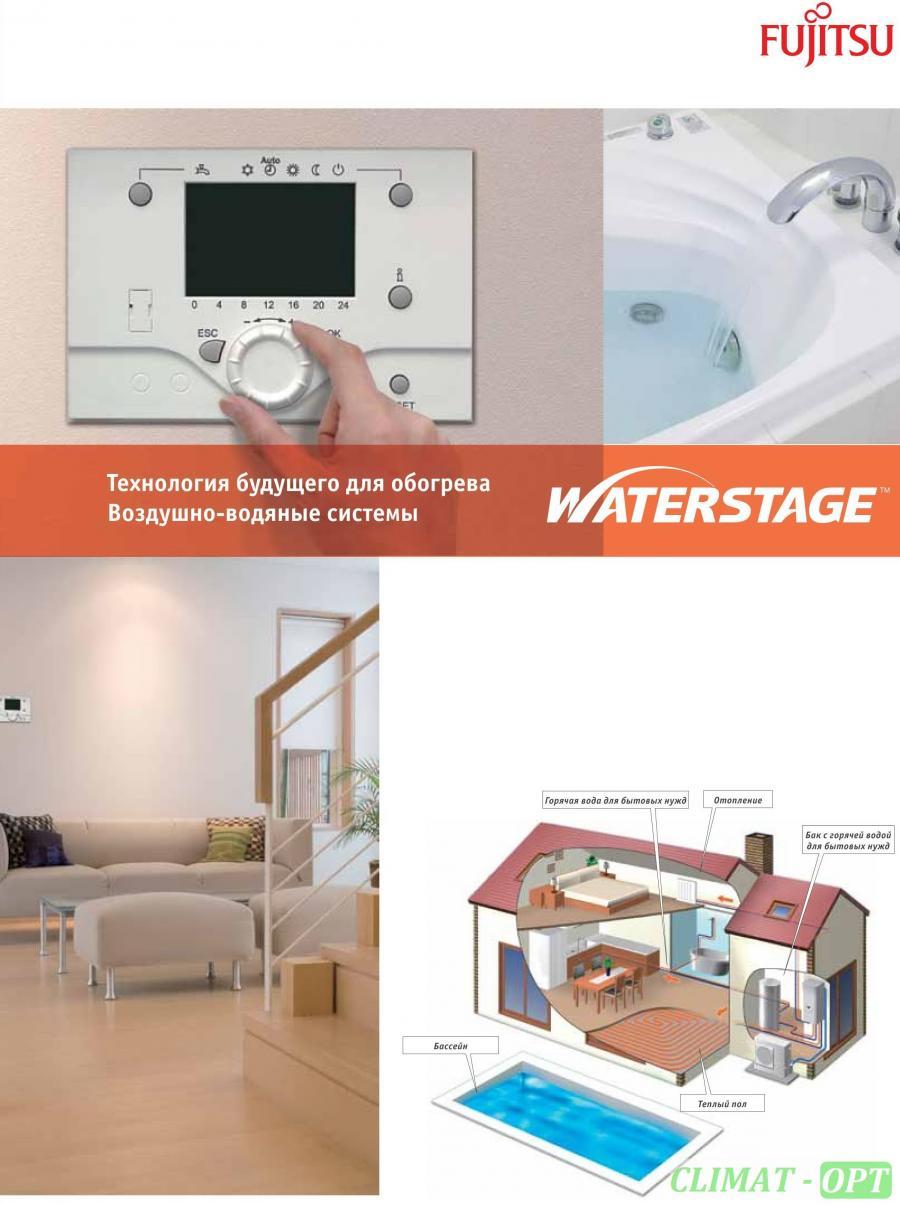 Тепловые насосы без встроенного бойлера Fujitsu WaterStage Comfort