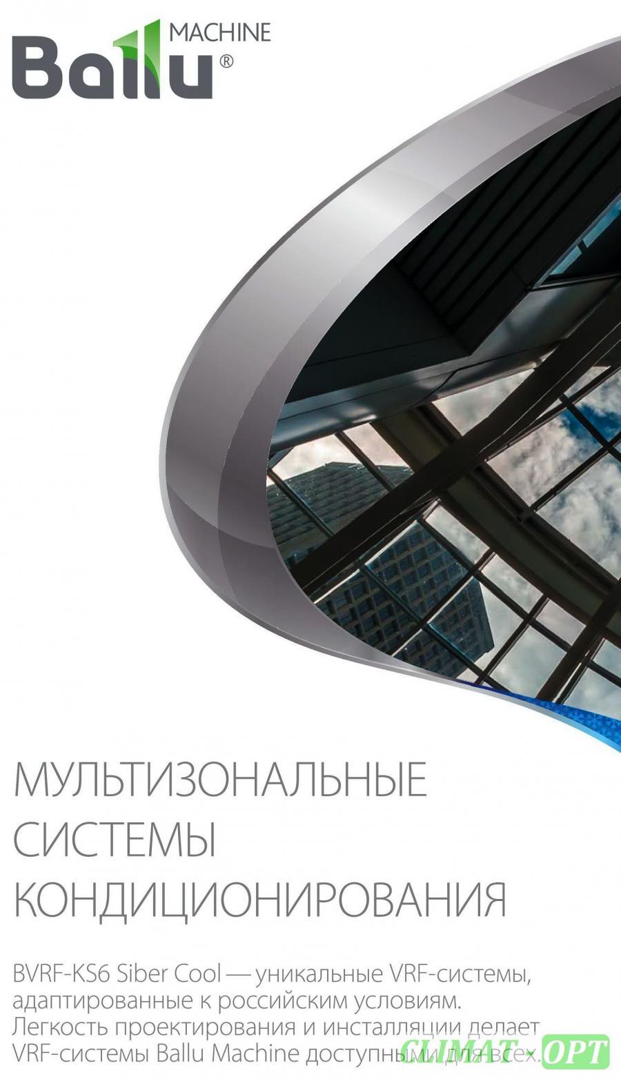 Внутренние Кассетные блоки Ballu MACHINE VRF-системы COMPACT BVRFC4/C-KS6