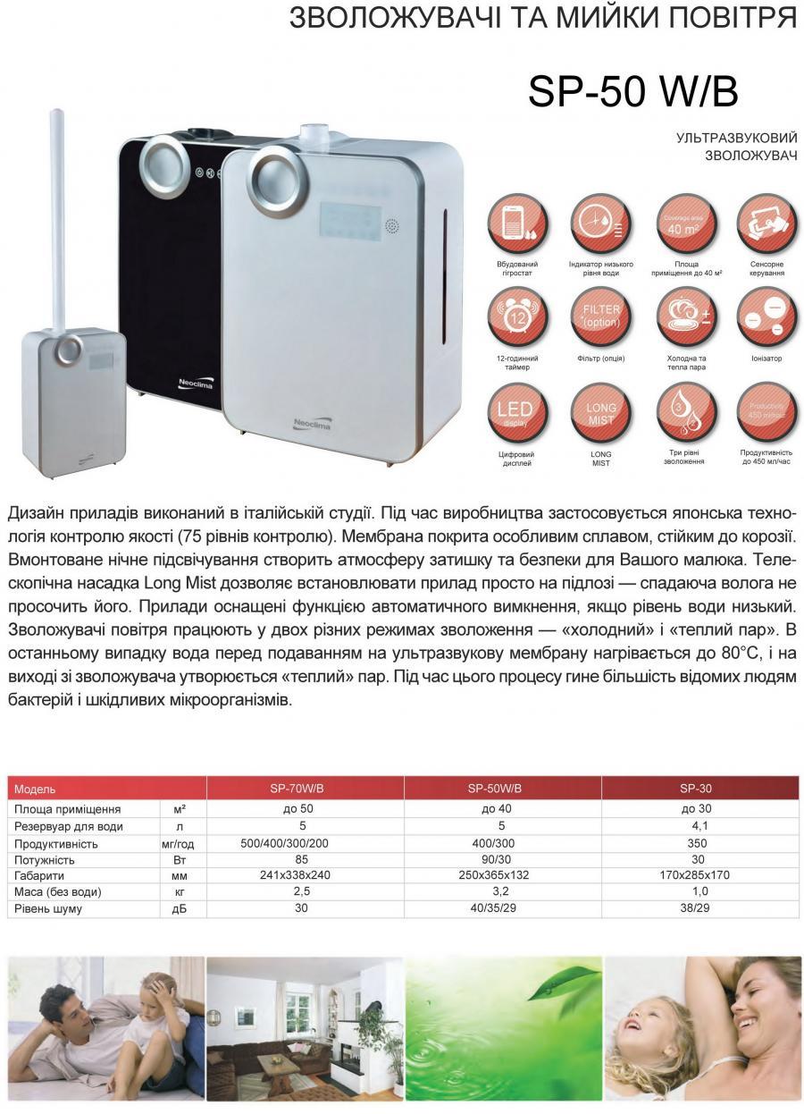 Увлажнитель воздуха Neoclima SP-50 (B)